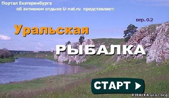 Уральская рыбалка