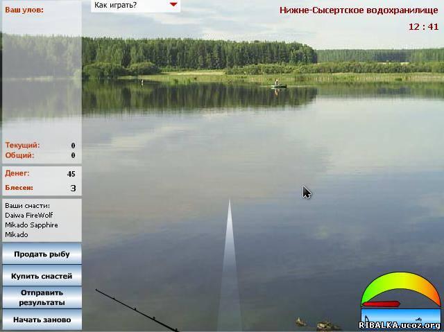 Уральская рыба