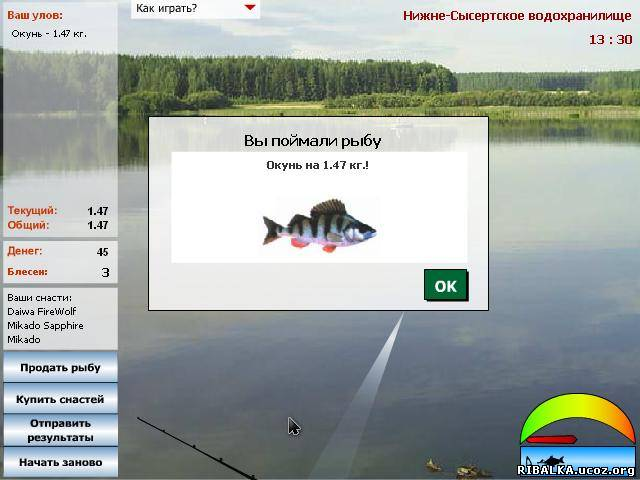 Уральская рыбалка 2