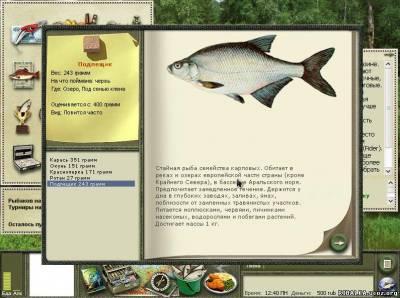 Русская рыбалка 2