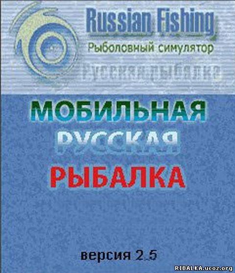 Как Игру Русская Рыбалка На Мобильный