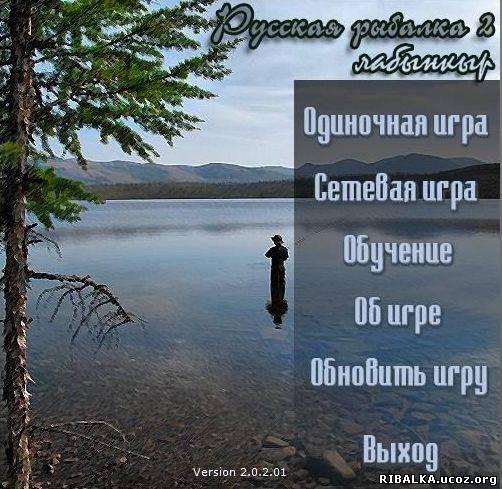 Русская рыбалка 2 лабынкыр