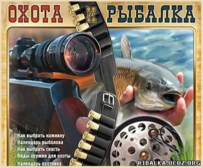 Телеканал охота и рыбалка